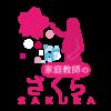 家庭教師のさくら 横浜・川崎プロ家庭教師